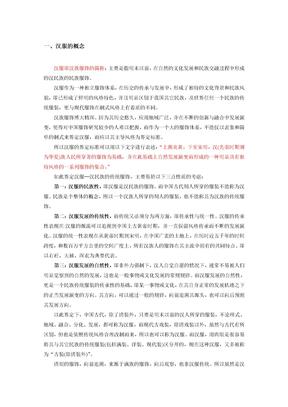 汉服知识入门手册-修改版.doc