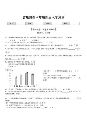 奥数  六年级  千份讲义    1   【6年级入学测试卷】.doc