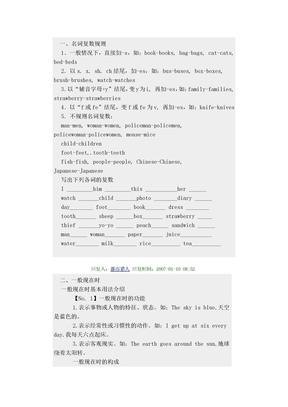 小学英语语法及练习.doc