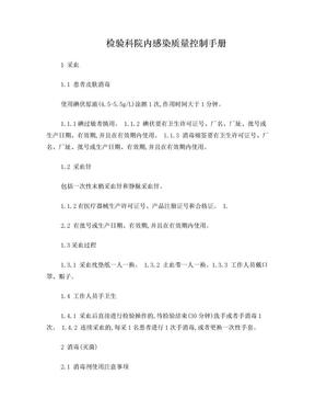 检验科院内感染工作手册.doc