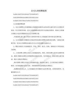 公司人事招聘流程.doc