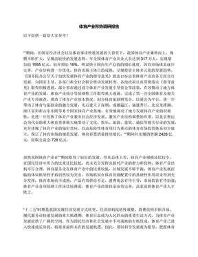 体育产业形势调研报告.docx