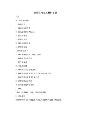 新编常用金属材料手册.doc