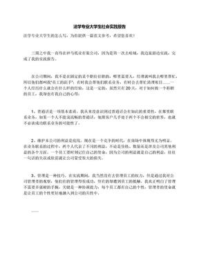 法学专业大学生社会实践报告.docx