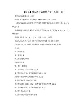 【精品】刑诉法司法解释全文(全文)12.doc