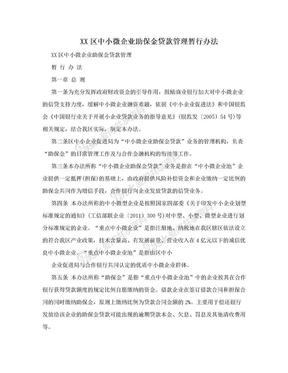 XX区中小微企业助保金贷款管理暂行办法.doc
