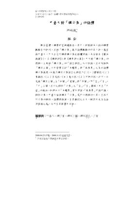 巴壺天對「禪公案」的詮釋.pdf