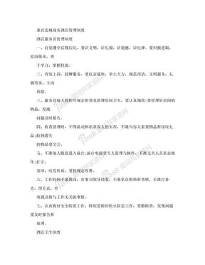 酒店服务员管理制度(最新整理By阿拉蕾).doc