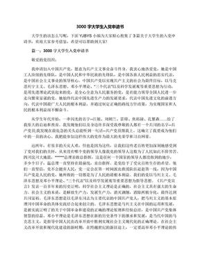3000字大学生入党申请书.docx
