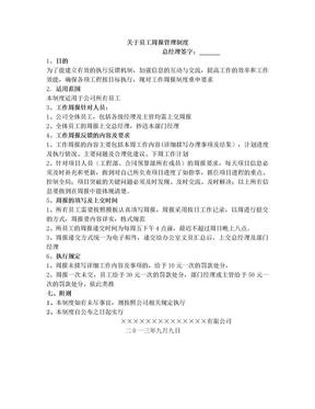 关于员工周报管理制度.doc