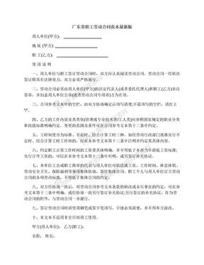 广东省职工劳动合同范本最新版.docx