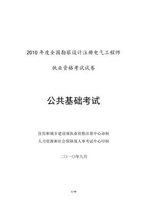 注电公共基础真题完美解析Word版.doc