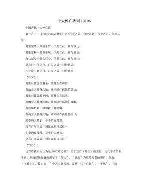 十大悼亡诗词13106.doc