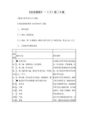 教学法教案.doc