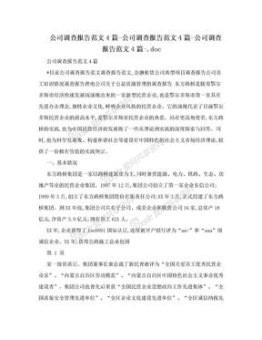 公司调查报告范文4篇-公司调查报告范文4篇-公司调查报告范文4篇-.doc.doc