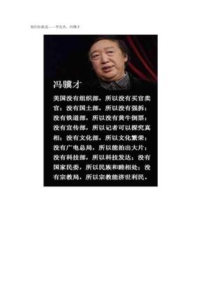 他们如此说——李连杰、冯骥才.doc