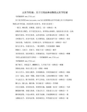 元宵节灯谜:关于日用品和动物的元宵节灯谜.doc