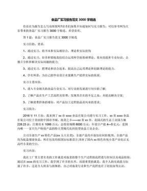 食品厂实习报告范文3000字精选.docx