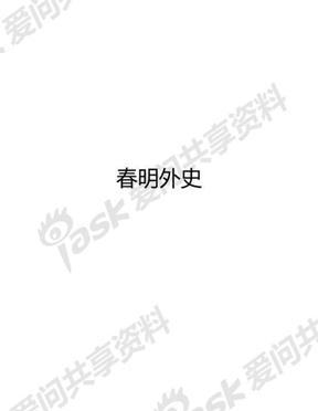 张恨水:春明外史.pdf