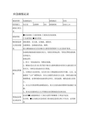 XX加油站应急预案演练记录(加油机起火).doc