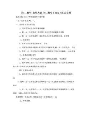 [初二数学]北师大版_初二数学下册复习汇总资料.doc