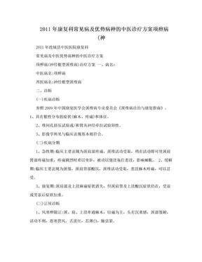 2011年康复科常见病及优势病种的中医诊疗方案项痹病(神.doc