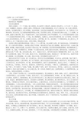 健康与养生(心血管病专家洪绍光讲记).doc
