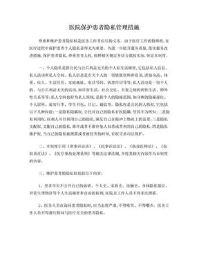 2-8-4医院保护患者隐私管理制度.doc
