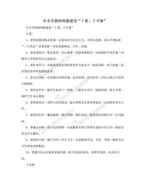 """中小学教师师德建设""""十要、十不准"""".doc"""