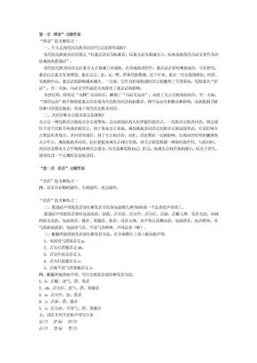 《现代汉语》黄伯荣_廖序东_课后习题答案_上下册完整版.doc