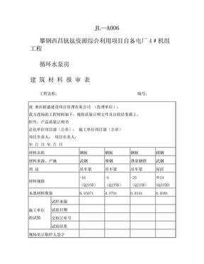 材 料 报 审 表.doc