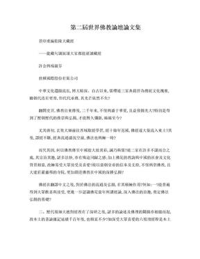 21、世桦——景印重编乾隆大藏经.doc