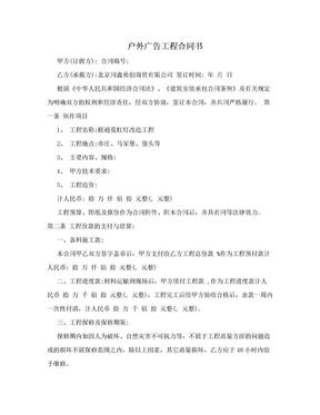户外广告工程合同书.doc