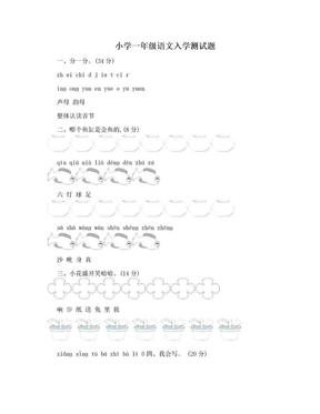 小学一年级语文入学测试题.doc