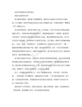 幼儿园教师随笔小班《爱是有回报的幼儿教养笔记》.doc
