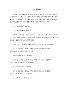 夯实水泥土桩复合地基施工组织设计方案.doc