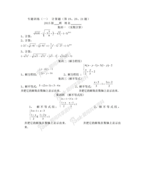 新人教版七年级下专题训练(1)计算、解方程组、解不等式(组).doc