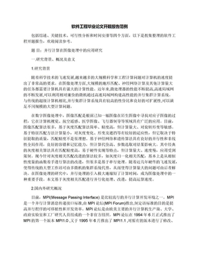 软件工程毕业论文开题报告范例.docx