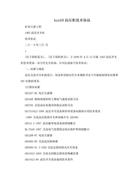 kyn28高压柜技术协议.doc