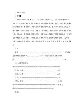 江南民居鉴赏.doc