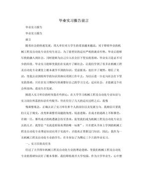 毕业实习报告前言.doc