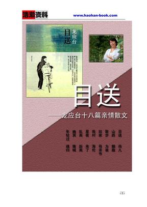 龙应台-目送.pdf