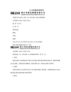 人力资源控制程序.doc