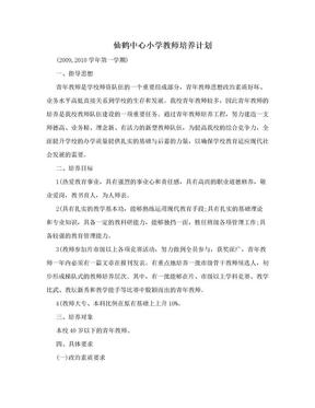仙鹤中心小学教师培养计划.doc