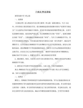 白杨礼赞说课稿.doc