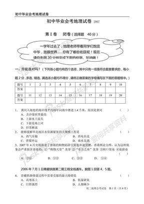 初中毕业会考地理试卷.pdf