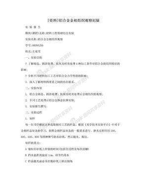 [资料]铝合金金相组织观察迟疑.doc