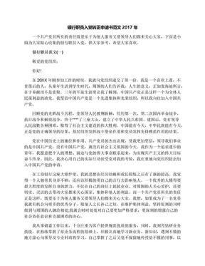 银行职员入党转正申请书范文2017年.docx