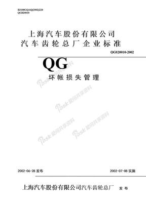 QG820010(2002)坏帐损失管理.doc