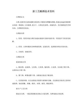 新工艺酿酒技术资料.doc